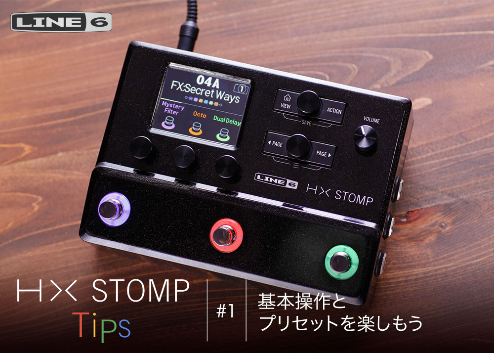 HX Stomp Tips 第1回