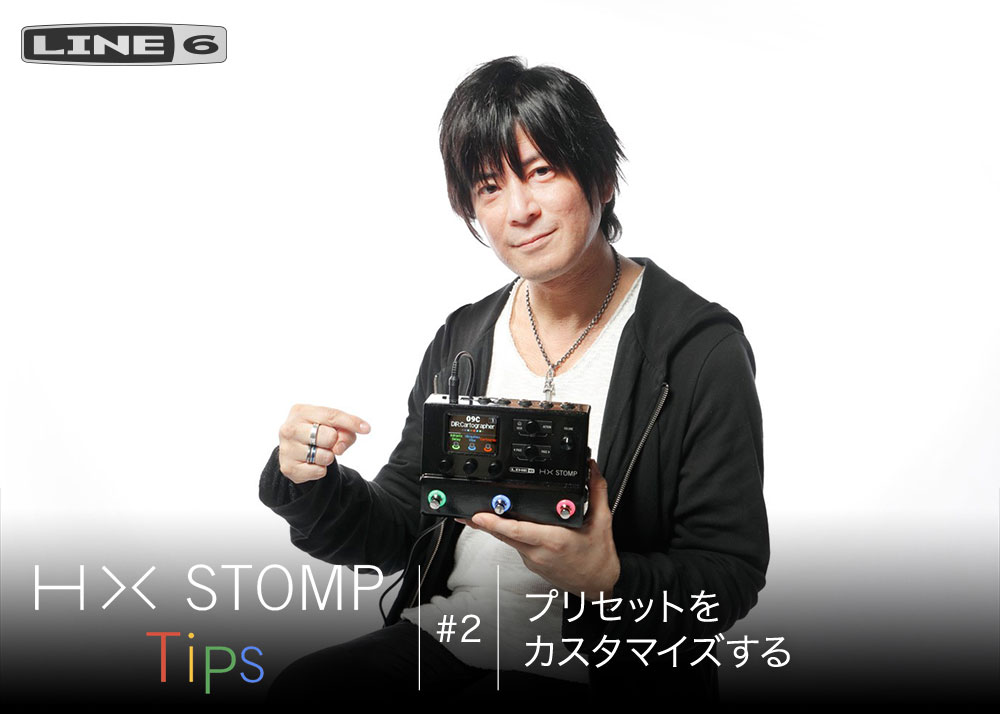 HX Stomp Tips 第2回