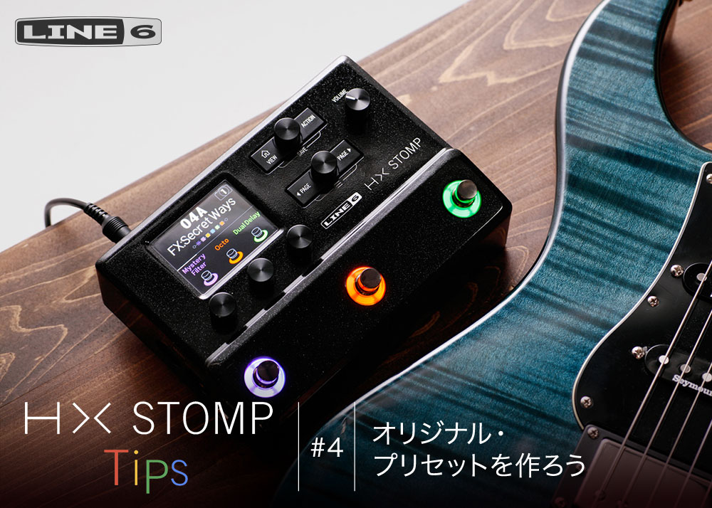 HX Stomp Tips 第4回