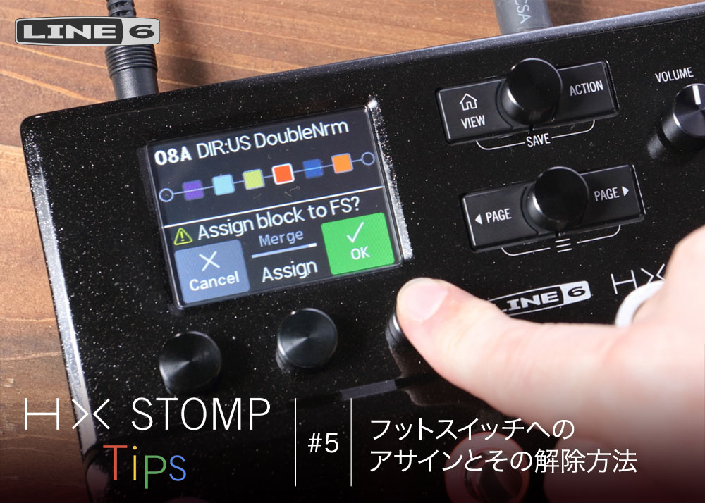HX Stomp Tips 第5回
