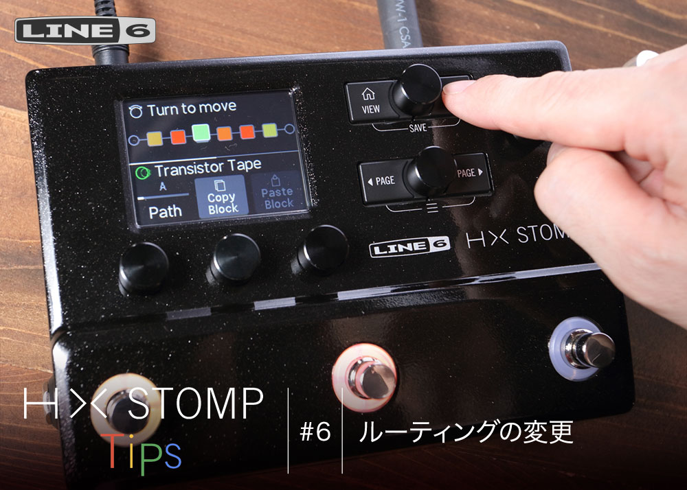 HX Stomp Tips 第6回
