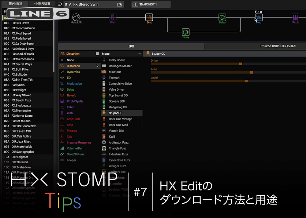 HX Stomp Tips 第7回