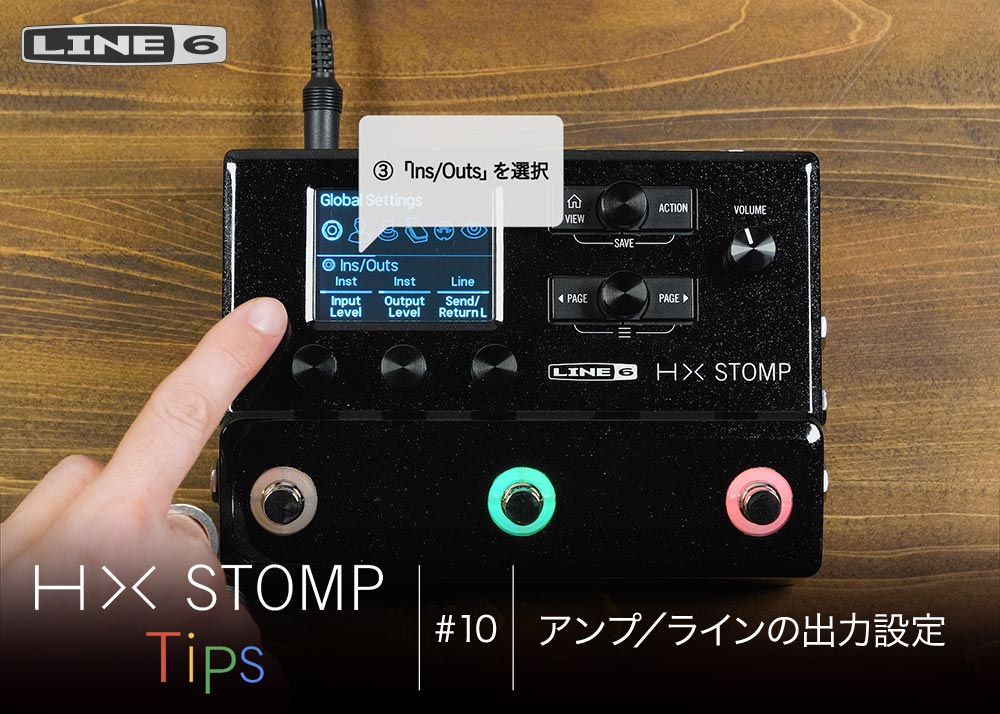 HX Stomp Tips 第10回