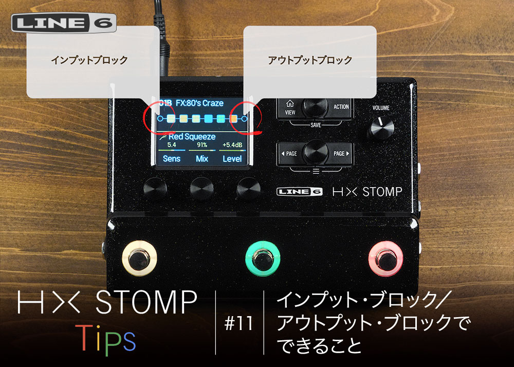 HX Stomp Tips 第11回