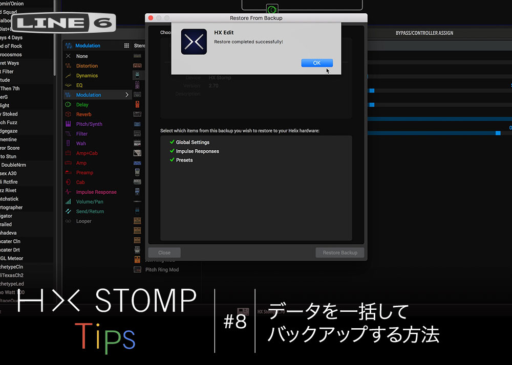 HX Stomp Tips 第8回