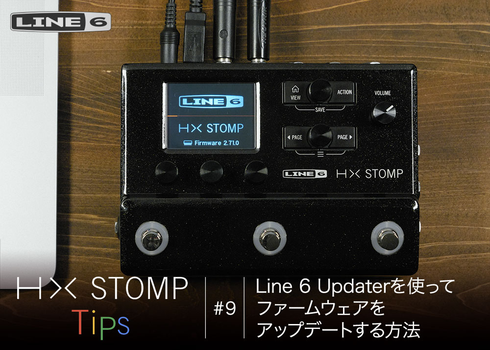 HX Stomp Tips 第9回