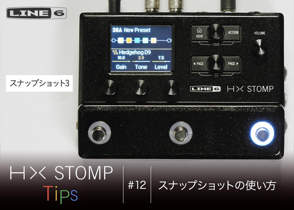 HX Stomp Tips 第12回