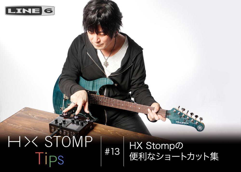 HX Stomp Tips 第13回