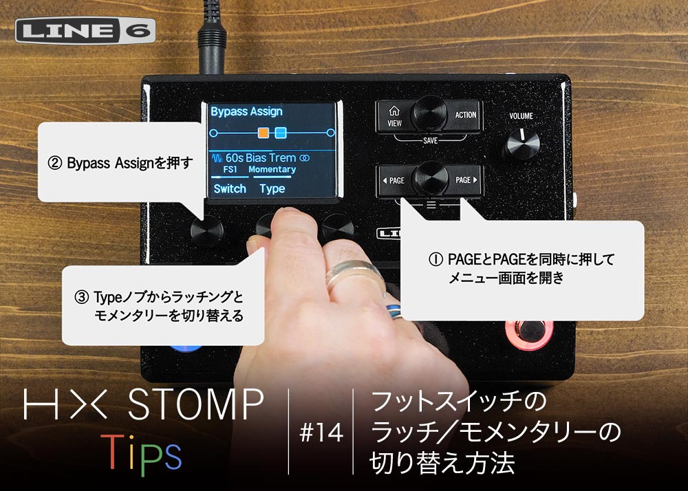 HX Stomp Tips 第14回