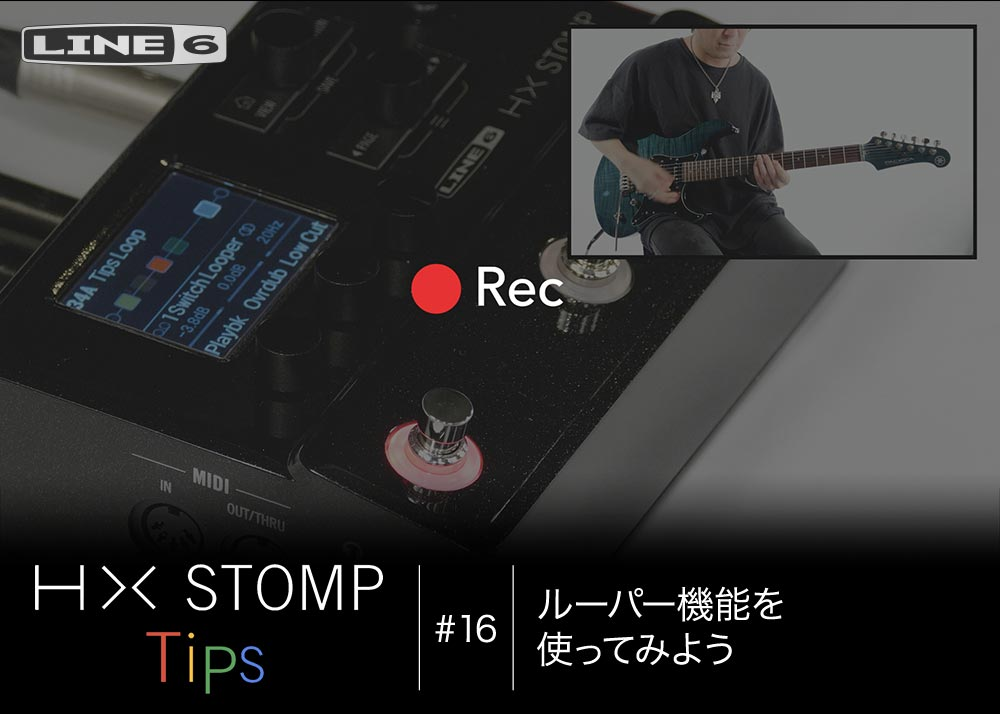 HX Stomp Tips 第16回