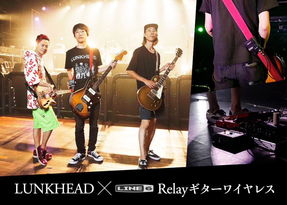 LUNKHEAD × Relayギターワイヤレス
