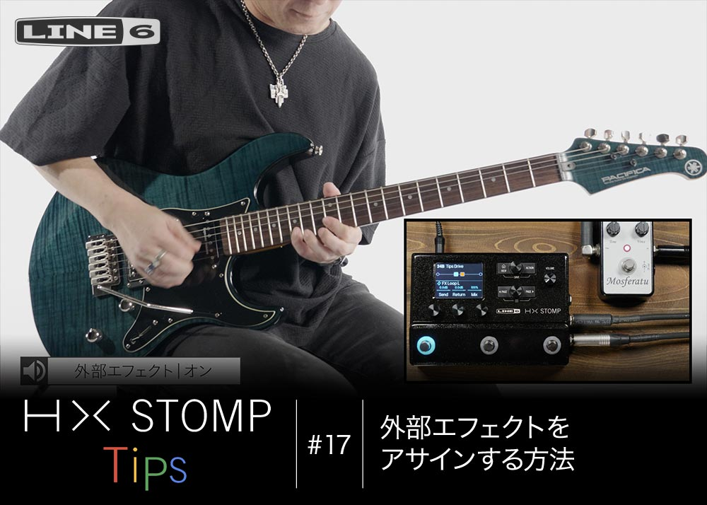HX Stomp Tips 第17回