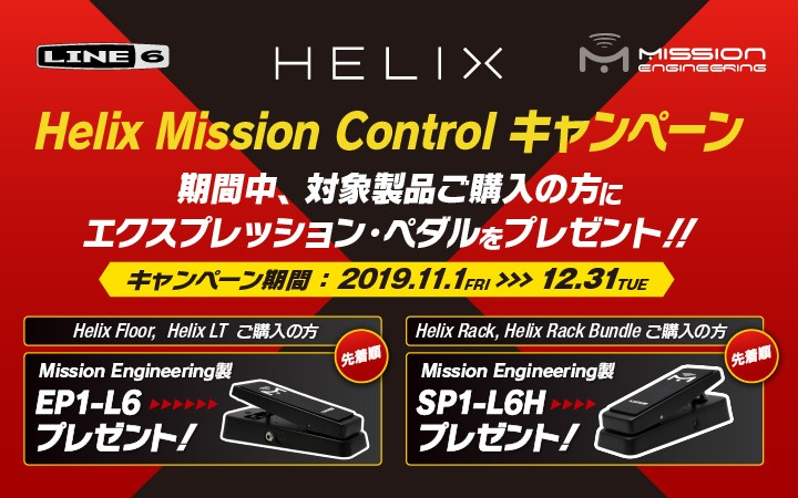 Helix Mission Controlキャンペーン