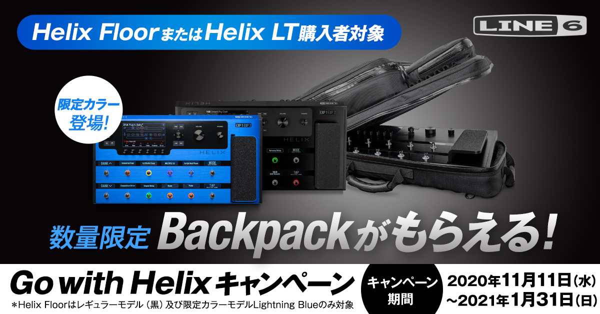 Backpackがもらえる Go with Helixキャンペーン